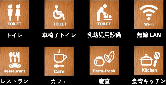 主な施設:トイレ,車椅子トイレ,乳幼児用設備,無線LAN,レストラン,カフェ,産直,食育キッチン